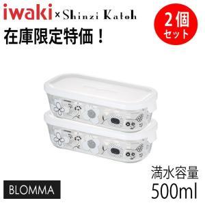 【在庫限定特価品】iwaki イワキ Shinzi Katoh  パック&レンジ BLOMMA 2個セット 満水容量500ml|hoonstore