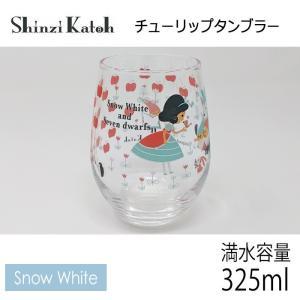 【在庫限定特価品】Shinzi Katoh  tulip タンブラー snow white 満水容量325ml|hoonstore
