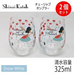 【在庫限定特価品】Shinzi Katoh  tulip タンブラー snow white 2個セット 満水容量325ml|hoonstore