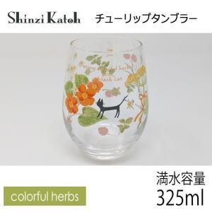 【在庫限定特価品】Shinzi Katoh  tulip タンブラー colorful herbs 満水容量325ml|hoonstore