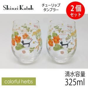 【在庫限定特価品】Shinzi Katoh  tulip タンブラー colorful herbs 2個セット 満水容量325ml|hoonstore