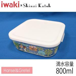 【在庫限定特価品】iwaki イワキ Shinzi Katoh パック&レンジ Hansel&Gretel 満水容量800ml|hoonstore