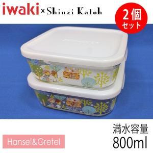 【在庫限定特価品】iwaki イワキ Shinzi Katoh パック&レンジ Hansel&Gretel 2個セット 満水容量800ml|hoonstore
