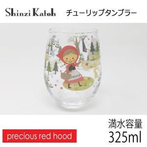 【在庫限定特価品】Shinzi Katoh  tulip タンブラー precious red hood 満水容量325ml|hoonstore