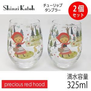 【在庫限定特価品】Shinzi Katoh  tulip タンブラー precious red hood 2個セット 満水容量325ml|hoonstore