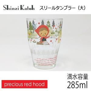 【在庫限定特価品】Shinzi Katoh  スリールタンブラー 大 precious red hood 満水容量285ml hoonstore