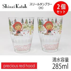 【在庫限定特価品】Shinzi Katoh  スリールタンブラー 大 precious red hood 2個セット 満水容量285ml hoonstore