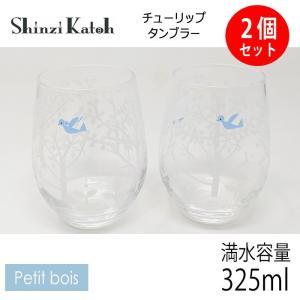 【在庫限定特価品】Shinzi Katoh  tulip タンブラー petit bois 2個セット 満水容量325ml|hoonstore