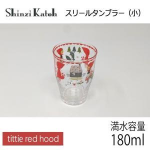 【在庫限定特価品】Shinzi Katoh  スリールタンブラー 小 tittie red hood 満水容量180ml hoonstore