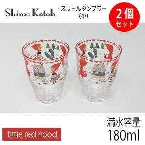 【在庫限定特価品】Shinzi Katoh  スリールタンブラー 小 tittie red hood 2個セット 満水容量180ml hoonstore