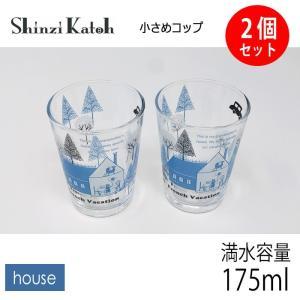 【在庫限定特価品】Shinzi Katoh  小さめコップ house  2個セット 満水容量175ml×2個 ※箱なし|hoonstore