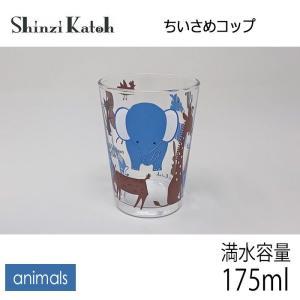 【在庫限定特価品】Shinzi Katoh ちいさめコップ animals 満水容量175ml|hoonstore