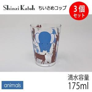 【在庫限定特価品】Shinzi Katoh ちいさめコップ animals 3個セット 満水容量175ml|hoonstore