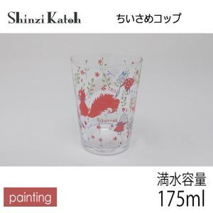【在庫限定特価品】Shinzi Katoh ちいさめコップ painting 満水容量175ml|hoonstore