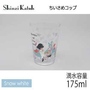 【在庫限定特価品】Shinzi Katoh ちいさめコップ snow white 満水容量175ml|hoonstore