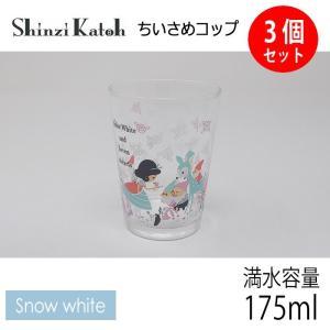 【在庫限定特価品】Shinzi Katoh ちいさめコップ snow white 3個セット 満水容量175ml|hoonstore