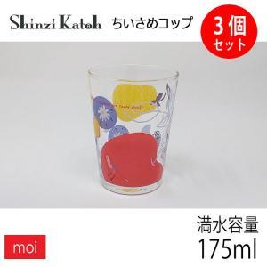 【在庫限定特価品】Shinzi Katoh ちいさめコップ moi 3個セット 満水容量175ml|hoonstore