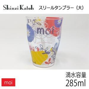 【在庫限定特価品】Shinzi Katoh  スリールタンブラー 大 moi 満水容量285ml|hoonstore