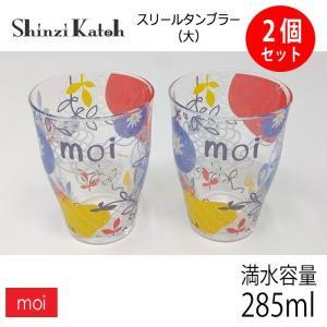 【在庫限定特価品】Shinzi Katoh  スリールタンブラー 大 moi 2個セット 満水容量285ml|hoonstore