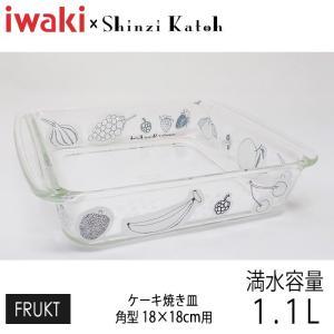 【在庫限定特価品】Shinzi Katoh オーブンプレート FRUKT 角型:18×18cm RG-25182 満水容量1.1L|hoonstore