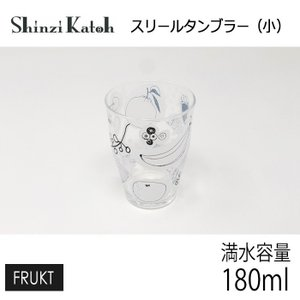 【在庫限定特価品】Shinzi Katoh  スリールタンブラー 小 FRUKT 満水容量180ml hoonstore