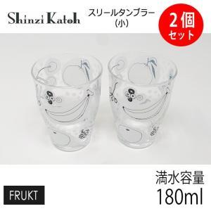 【在庫限定特価品】Shinzi Katoh  スリールタンブラー 小 FRUKT 2個セット 満水容量180ml hoonstore