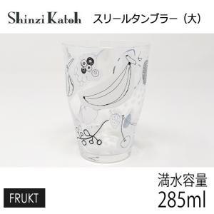 【在庫限定特価品】Shinzi Katoh  スリールタンブラー 大 FRUKT 満水容量285ml hoonstore