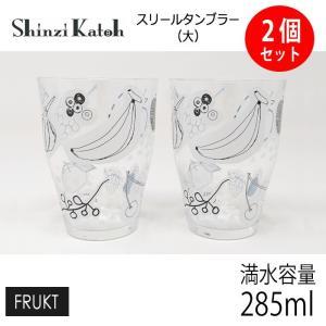 【在庫限定特価品】Shinzi Katoh  スリールタンブラー 大 FRUKT 2個セット 満水容量285ml|hoonstore