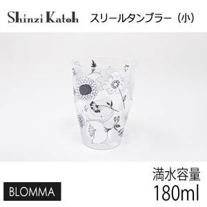 【在庫限定特価品】Shinzi Katoh  スリールタンブラー 小 FRUKT 満水容量180ml|hoonstore