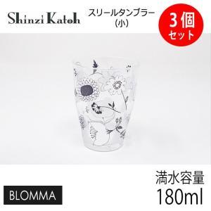 【在庫限定特価品】Shinzi Katoh  スリールタンブラー 小 FRUKT 3個セット 満水容量180ml|hoonstore