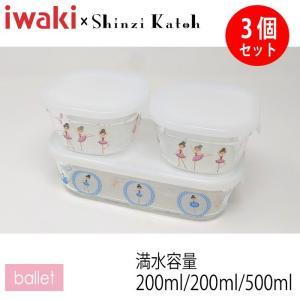 【在庫限定特価品】iwaki イワキ Shinzi Katoh パック&レンジ3点セット ballet 満水容量200ml・200ml・500ml|hoonstore