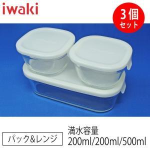 【在庫限定特価品】iwaki イワキ パック&レンジ3点セット フタカラー:クリアホワイト 満水容量200ml・200ml・500ml hoonstore