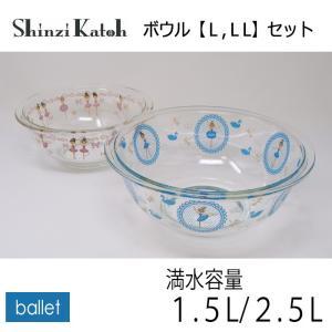【在庫限定特価品】イワキ iwaki Shinzi Katoh クッキングボウル L・LLセット ballet 満水容量1.5L×1個 満水容量2.5L×1個 RG-80500 耐熱ガラス製 hoonstore