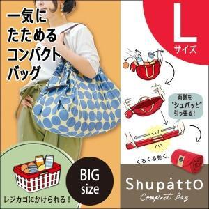 マーナ Shupatto コンパクトバッグL カラー:ブラック、マカロニ、草花 S-419 ※各色別売|hoonstore