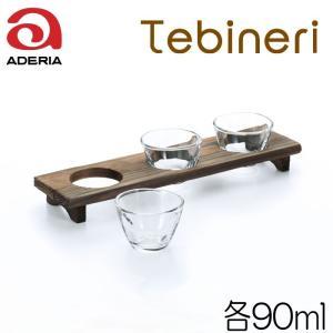 石塚硝子 アデリアグラス てびねり三味三昧 容量各90ml|hoonstore