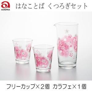 石塚硝子 アデリアグラス はなことば くつろぎセット 花柄のカラフェ1個とグラス2個のセットです♪|hoonstore