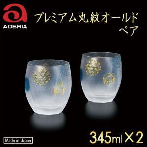 石塚硝子 アデリアグラス プレミアム丸紋オールドペア 容量345ml 2個セットでお買得!|hoonstore