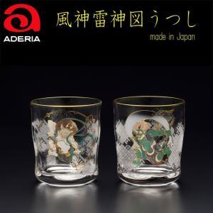 石塚硝子 アデリアグラス 風神雷神 ロックグラスペアセット 容量300ml×2個セット|hoonstore