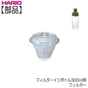 【部品】ハリオ HARIO フィルターインボトルFIB-30用 フィルター|hoonstore