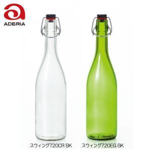 石塚硝子 アデリアグラス スウィングストッパーボトル タイプ:スウィング720CR BK・スウィング720EG BK 容量720ml ※各タイプ別売|hoonstore