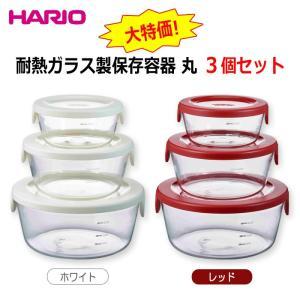 ハリオ HARIO 耐熱ガラス製 保存容器 丸 3個セット カラー:レッド・オフホワイト 満水容量:300ml・600ml・1200ml ※各色別売|hoonstore