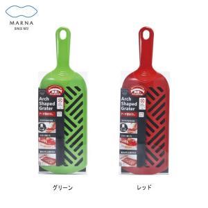 マーナ MARNA アーチ型おろし カラー:グリーン・レッド|hoonstore