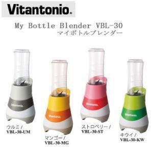 【在庫限定値下げ】ビタントニオ マイボトルブレンダー  レシピブック付き My Bottle Blender  VBL-30- hoonstore