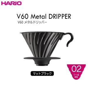 ハリオ HARIO V60メタルドリッパー カラー:マットブラック 1〜4杯用 ※V60計量スプーン付|hoonstore