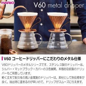 ハリオ HARIO V60メタルドリッパー カラー:マットブラック 1〜4杯用 ※V60計量スプーン付 hoonstore 03