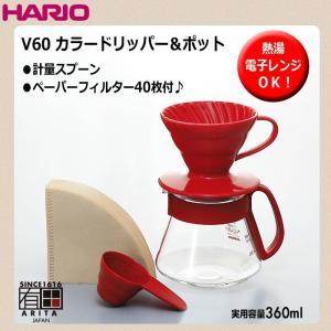 ハリオ HARIO V60 カラードリッパー&ポット ドリッパー:1〜2杯用・サーバー:1〜3杯用 実用容量360ml カラー:レッド|hoonstore