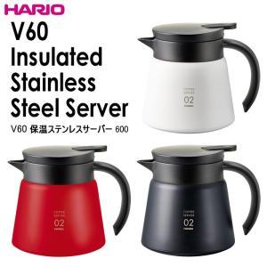 ハリオ HARIO V60 保温ステンレスサーバー 600 実用容量600ml 保温可能容量550ml カラー:ホワイト・レッド・ブラック ※各色別売|hoonstore