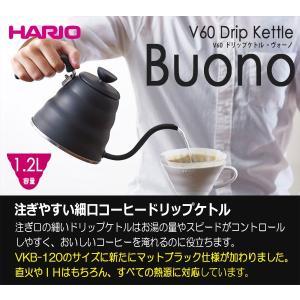 ハリオ HARIO V60ドリップケトル・ヴォーノ 満水容量1.2L 実用容量0.8L IH対応 カラー:マットブラック|hoonstore|04