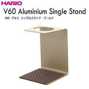 【60%OFF在庫限定】ハリオ HARIO V60 アルミ シングルスタンド カラー:ゴールド