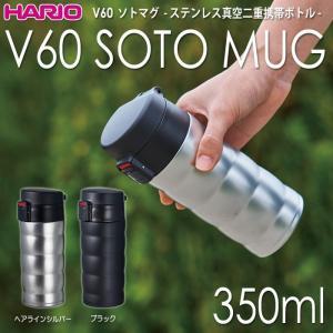 ハリオ HARIO V60 ソトマグ ステンレス真空二重携帯ボトル 350ml カラー:ヘアラインシルバー・ブラック ※各色別売|hoonstore